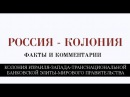 РОССИЯ - КОЛОНИЗИРОВАНА И ОККУПИРОВАНА  (факты и комментарии)