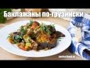 Тушёные баклажаны по-грузински   Добрые рецепты