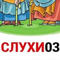 Логотип СЛУХИ 03