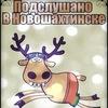 Подслушано (Новошахтинский)