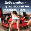 Красота России, природа, пейзажи с эвакуатор 555