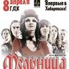 МЕЛЬНИЦА /08.04.2015/ в Хабаровске