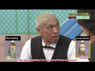 Gaki No Tsukai #1252 (2015.04.26) — Kiki 37 Green Tea (ENG subbed)