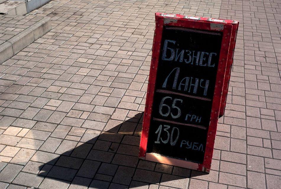 Бизнес ланч в Донецке