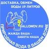 Доставка природной питьевой воды от 5Gallonov.ru