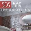 3ds max - ооочень полезные советы