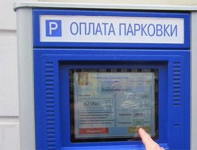 Разрабатываются единые федеральные требования к зонам платной парковки.
