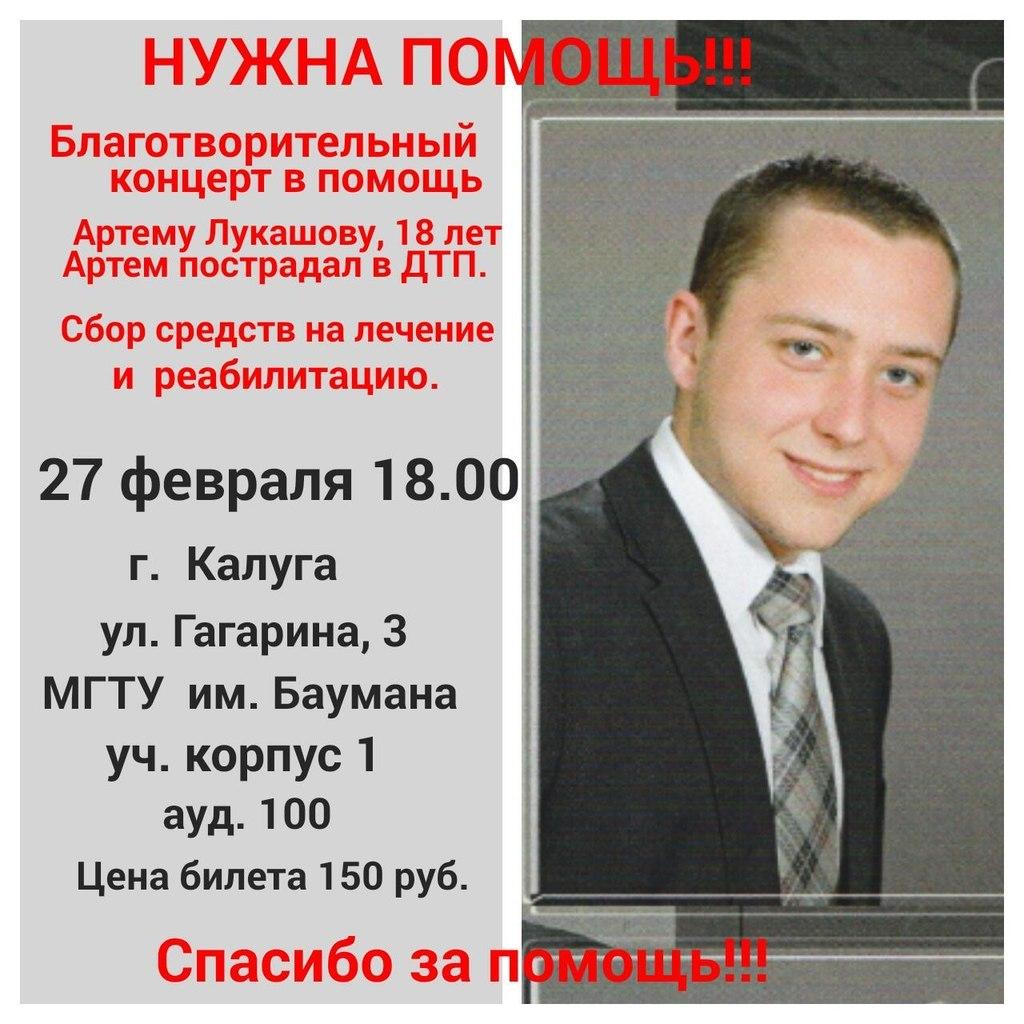 Афиша Калуга Благотворительный концерт в поддержку Артема