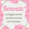 Benoate® натуральная органическая косметика