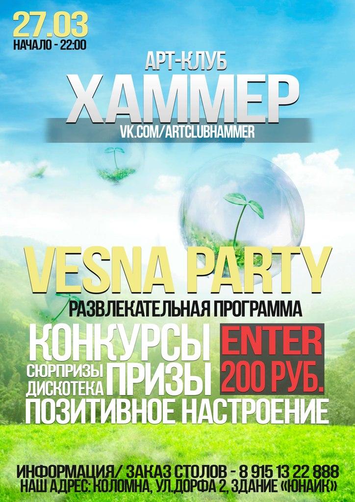 Афиша Коломна 27.03 / Vesna - Party / HAMMER