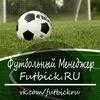 FUTBICK.RU - Футбольный Менеджер(Official Group)
