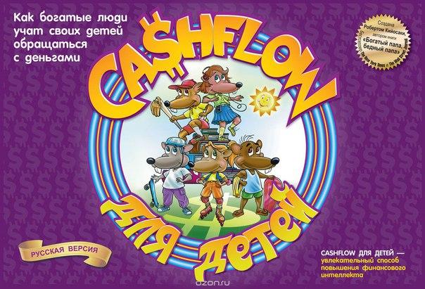 детские настольные игры с деньгами