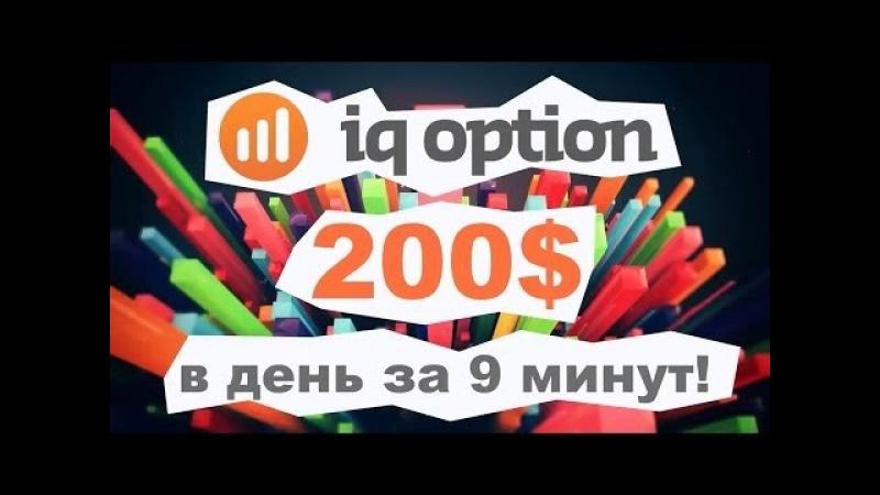 Www Iqoptions