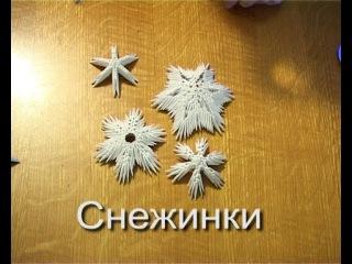 Модульное оригами. Снежинки 1  (3D origami)