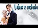 Любовь из пробирки (28.04.2013) Мелодрама