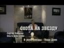 Возвращение Мухтара 1 сезон 19 серия Охота на звезду