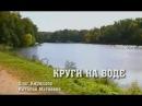Возвращение Мухтара 1 сезон 20 серия Круги на воде