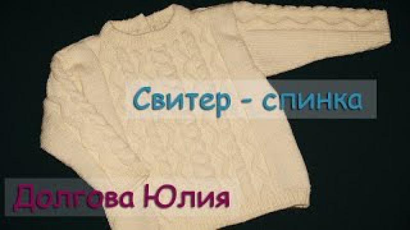 Свитер / пуловер спицами - схема вязания для начинающих - спинка