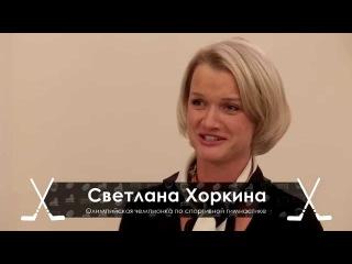 Светлана Хоркина на домашнем матче «Спартака»