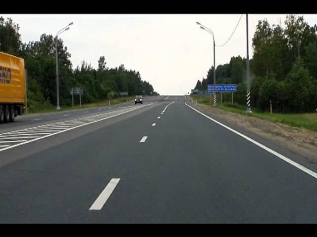 Дорога М1. Граница России и Беларуси