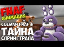 Five Nights At Freddys 3 SFM - СЪЕМКИ FNAF 3ИСТОРИЯ СПРИНГТРАПА - 5 ночей у Фредди