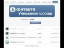 Умножение голосов вконтакте без программ!