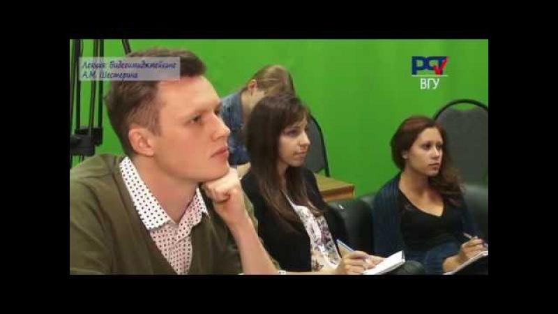 Лекция ВГУ Видеоимиджмейкинг ч 3 Шестерина А М зав кафедрой ТВ и радиожурналистики