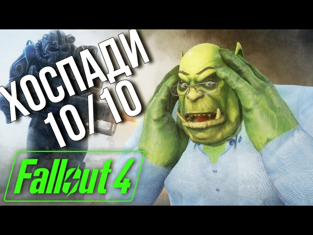 FALLOUT 4 - ИГРА ГОДА ОДНОЗНАЧНО 10/10 - пародия