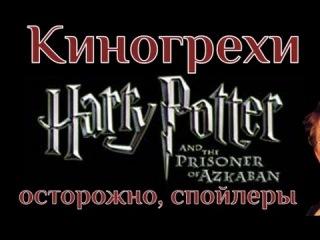 Киногрехи - Гарри Поттер и узник Азкабана