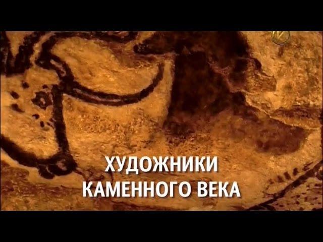 Художники каменного века