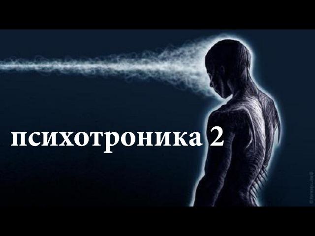 Психотроника 2. Манипуляция восприятием.