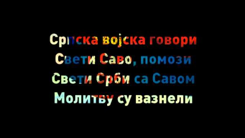 Himna ZA Zivot Srbije Химна ЗА Живот Србије [Official Video]