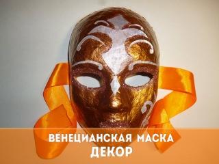 Венецианская маска  Декор основы