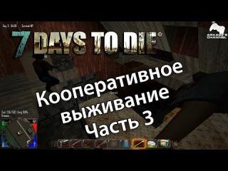 Кооперативное выживание в 7 Days To Die. Часть 3.