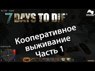 Кооперативное выживание в 7 Days To Die. Часть 1.