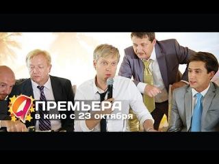 Горько 2! (2014) HD трейлер | премьера 23 октября