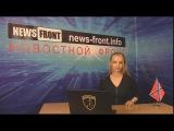 Новороссия. Сводка новостей Новороссии (События Ньюс Фронт) 15 января 2015 /Roundup NewsFront 15.01