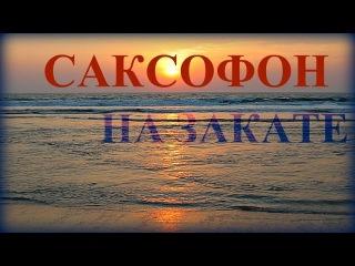 1 Час - Золотой Саксофон Лучшее Закат над Балтикой / Gold Saxophone Sunset over the Baltic