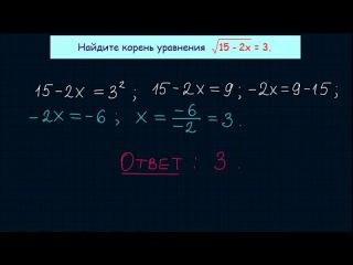 Задача 6 (В7) № 26656 ЕГЭ-2015 по математике. Урок 11