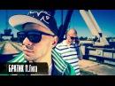 Лион - Братик ft.Гига (2013)