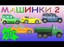 Машинки 2,cars. Развивающие мультики для детей. 60 мин все серии подряд, сборник муль...