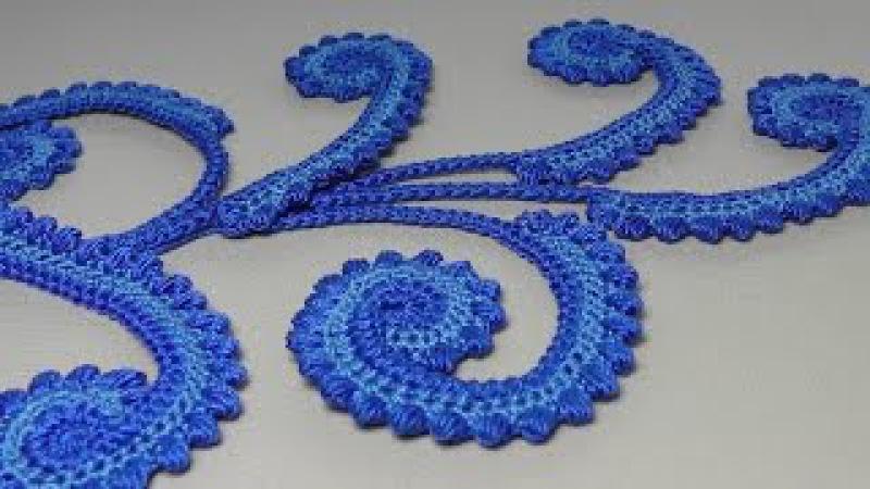 Урок вязания крючком. ПЫШНЫЙ РАЧИЙ ШАГ. Завиток ирландское кружево. Irish lace.