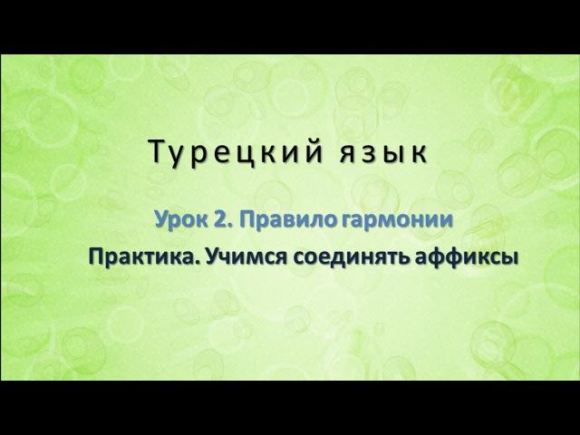 Турецкий язык. Урок 2.Правило гармонии. Часть 4. Практика. Учимся соединять аффиксы