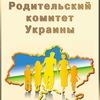 Родительский комитет Украины
