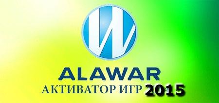 Кто хочет иметь собственный генератор ключей и активатор для игр от Алавар