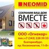 Неомид - Екатеринбург