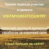 Дополнительный заработок для гидов по России