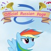 Legends of Equestria [Official Russian Page]