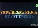 Прем`єра Шанс відкритися Супермодель по українськи Анонс