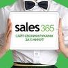 Sales365: интернет-магазины для вашего бизнеса